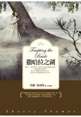 Tempting the Bride Taiwan
