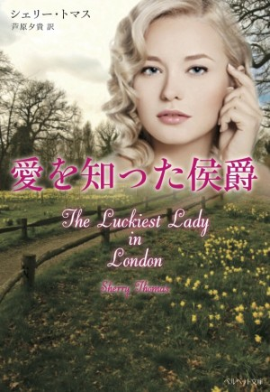 Japanese The Luckiest Lady in London