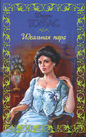 Private Arrangements - Paperback Russia
